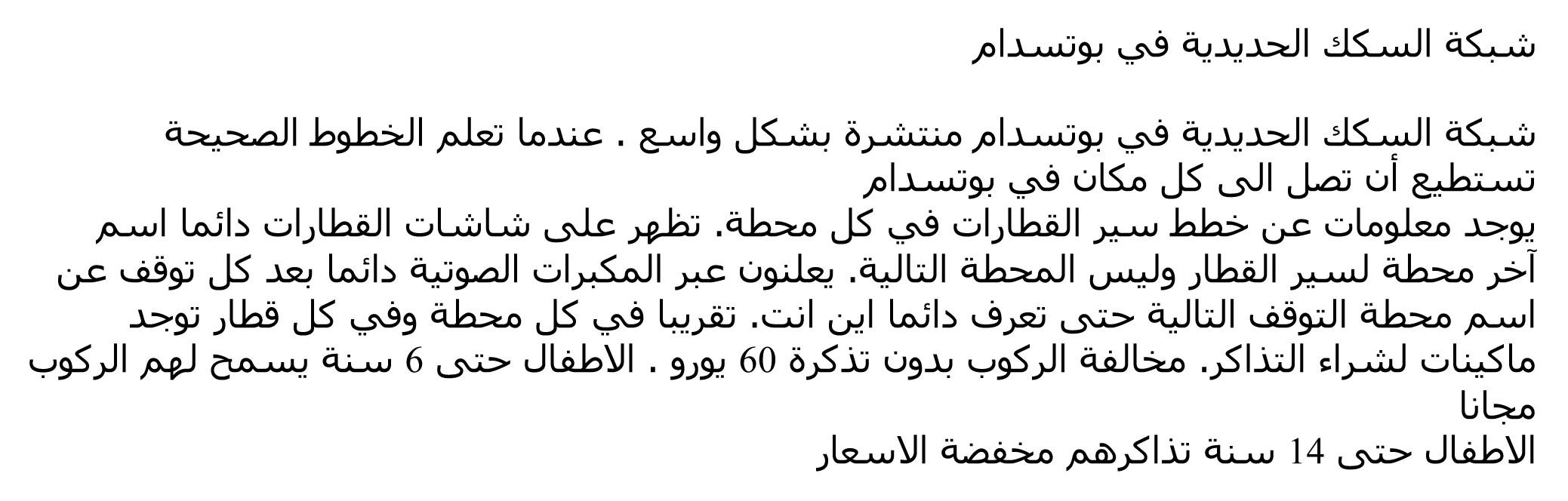 Bahnnetz Arabisch übersetzt